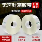 廠家無聲膠帶剝離膠帶模切排廢膠帶 opp撕膜膠帶
