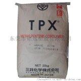 定製  級 TPX TL221 耐化學 耐水解