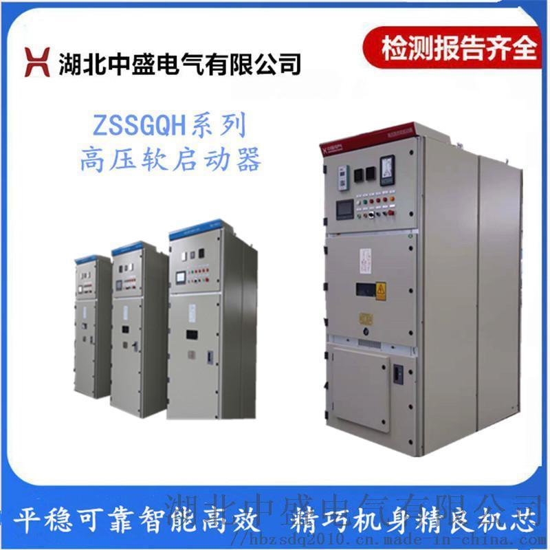 10KV高壓三相非同步電動機晶閘控制軟啓動櫃