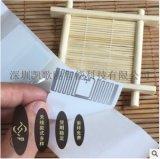 PVC不干胶商标 铜版纸商标 牛皮纸标牌定制