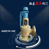 A48Y/H-16C永一安全閥