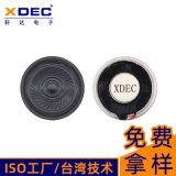 轩达扬声器36*5.3Hmm 8Ω1W喇叭扬声器