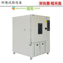 高低温交变湿热实验箱,高低温快速温变实验箱质量可靠