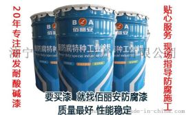 山东佰丽安厂家直销现货氯磺化聚乙烯防腐漆
