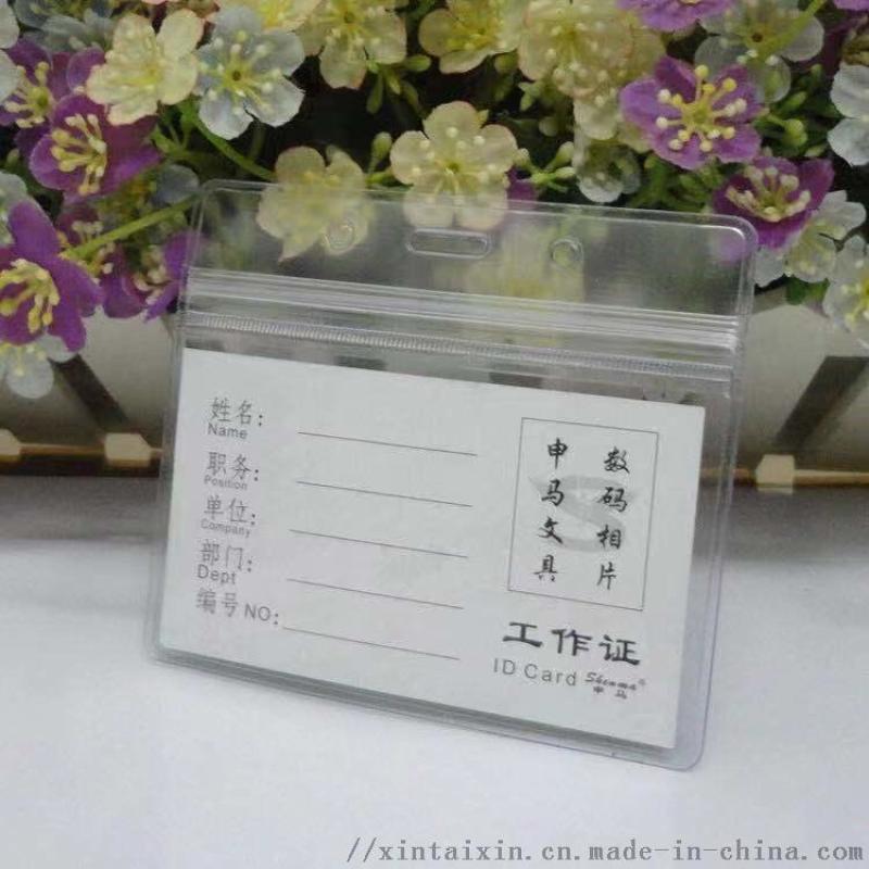 廠家專業生產  卡套 辦公用品卡套   卡套