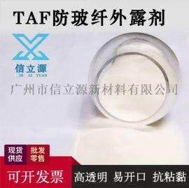 热销TAF消除玻纤助剂 改善PA 尼龙加工有白点