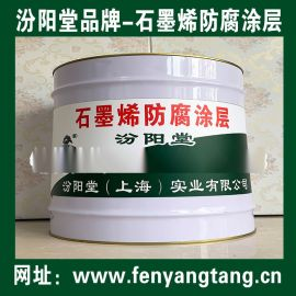 供应、石墨烯防腐涂层、石墨烯防腐涂层材料