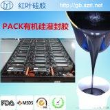 動力電池pack灌封膠 有機矽環保灌封膠