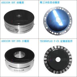 CD/DVD光盘零件 定镜面组件精密零件