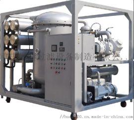 ZYD高效双级绝缘油真空滤油机