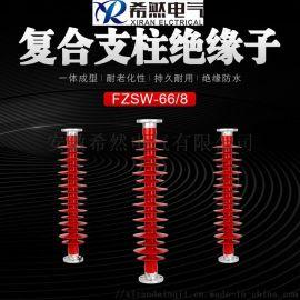 FZSW-72.5/6支柱复合绝缘子