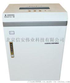 北京信安伟业国融保密一级碎纸机