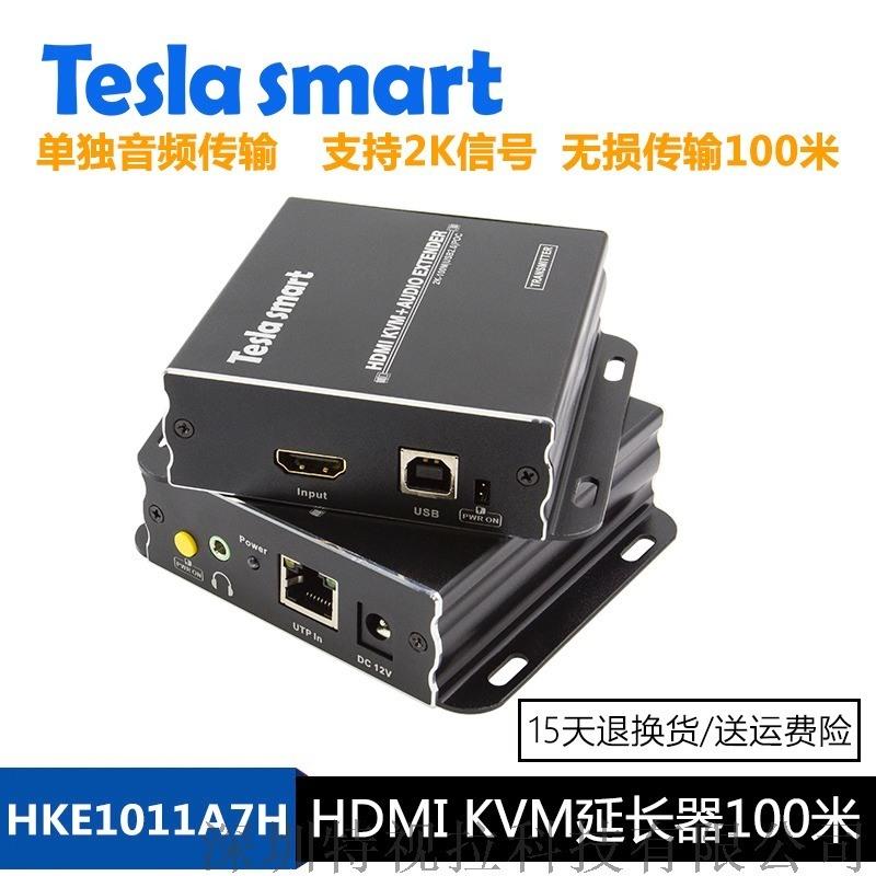 特視拉kvm延長器HDMI鍵鼠網路100米網路延長