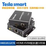 特视拉kvm延长器HDMI键鼠网络100米网络延长