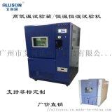 快速溫變高低溫試驗機QX-GD-000