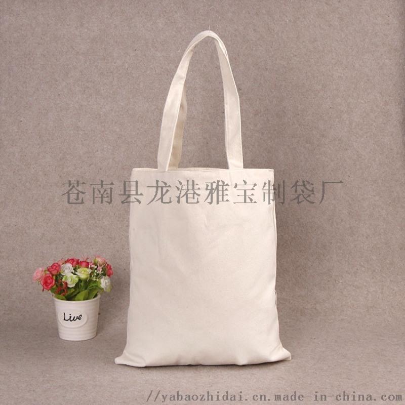 厂家定做帆布袋空白礼品袋广告袋时尚购物袋
