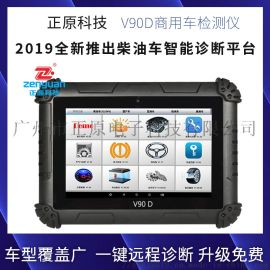 正原汽车诊断仪正原V90D商用车检测仪
