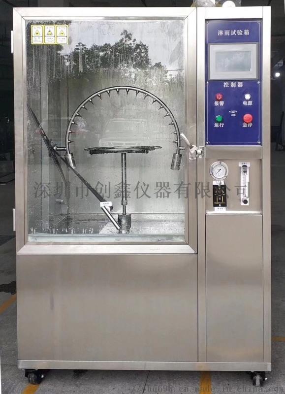 IPX1-2垂直滴水试验箱