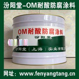 OM耐酸防腐涂料、耐腐蚀涂装、管道内外壁涂装