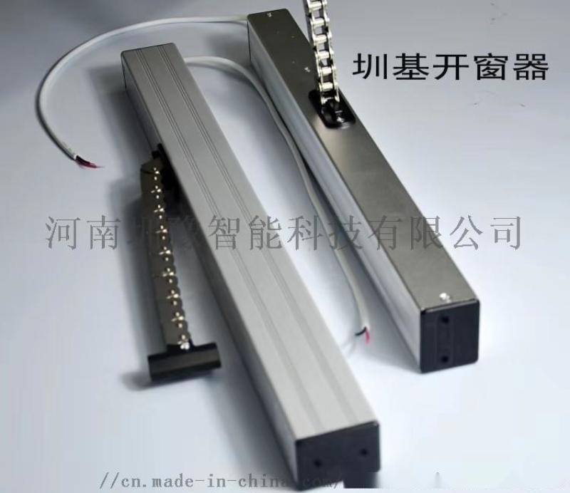 圳基濮陽全市電動開窗器,無中間商賺差價,廠家直銷