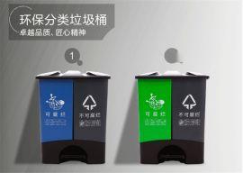 迪庆40L二分类垃圾桶_分类垃圾桶制造厂家