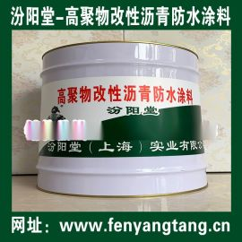 高聚物改性沥青防水涂料、码头、油田,油罐地质