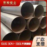 供应SS316不锈钢管外径254*3.8大口径管