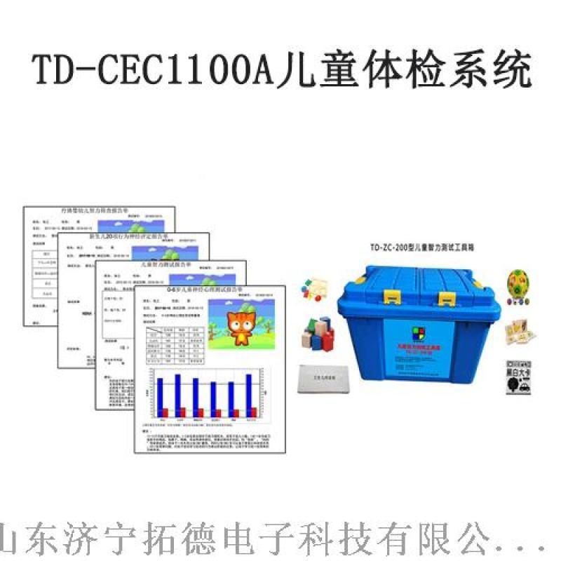 Peabody运动发育量表(PDMS-2)软件系统