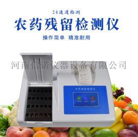 临川新型农药残留速测仪卢氏便携式农残检测仪报价