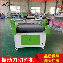 红太阳厂家直销海绵 EV材料数控震动刀切割机