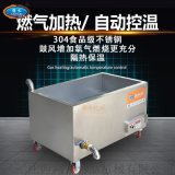 智能温控燃气加热煮丸子水槽 全不锈钢煮丸子机
