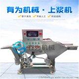 有爲帶魚段上漿機 熱銷小黃魚裹漿機 上麪包糠機
