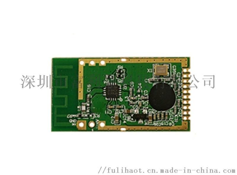 K無線接收模組 RFM210LH-D