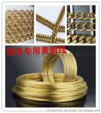 H62黃銅線 直徑0.3-8mm 鏈條專用銅線