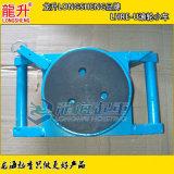 龙升LHRE-U滚轮小车,3.75~15吨,带转盘可旋转可锁定