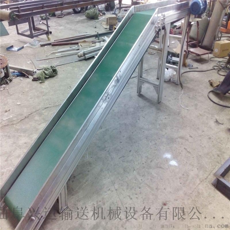 裙边皮带输送机 多用途铝型材输送机 六九重工多功能
