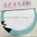京腾白色电气石粉  黑色电气石粉