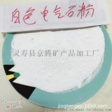 京騰白色電氣石粉  黑色電氣石粉