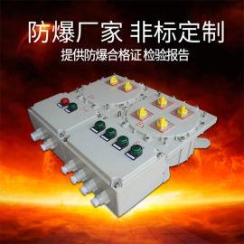 【防爆配电箱】不锈钢防爆BXM配电箱非标定制