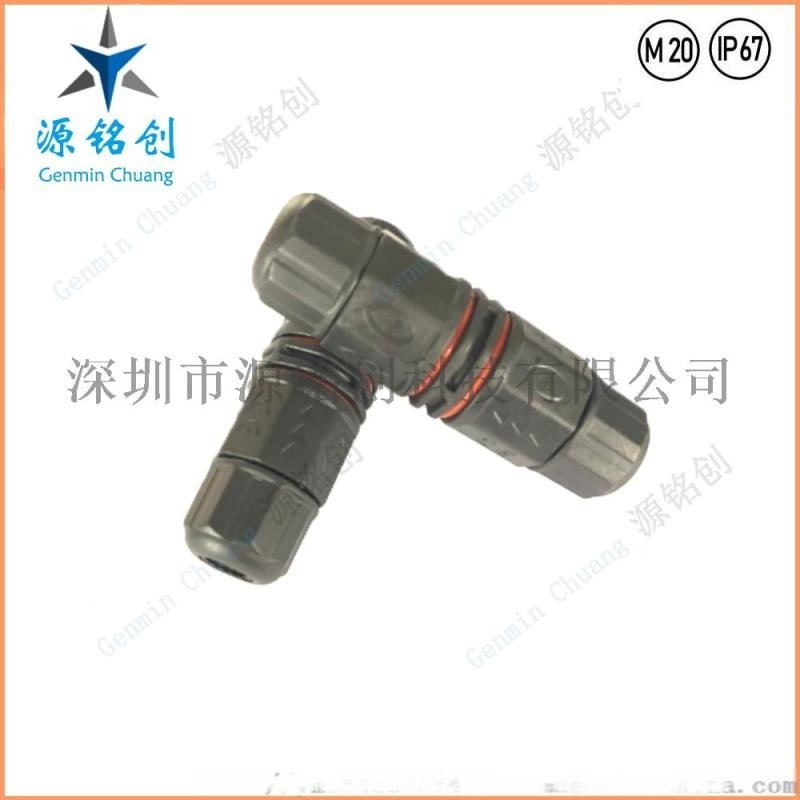M20直通二芯防水连接器L20防水接头