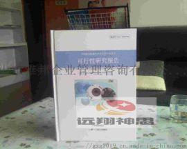 北京代写研究报告服务咨询 代写建设项目可行性报告