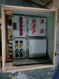 水泵液位防爆報警控制箱
