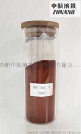 中航纳米 高纯纳米三氧化二铁粉