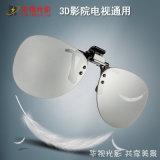 电影院专用3D眼镜近视夹片