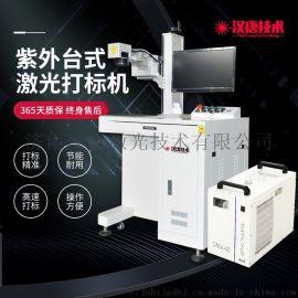 汉腾紫外激光打标机,玻璃陶瓷制品,工业零部件电路板