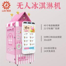 商场智能自动售卖冰淇机,景区无人自助售货冰激凌机