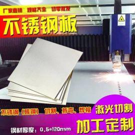 广州不锈钢板激光切割 剪板折弯焊接加工