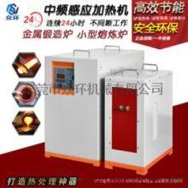 众环供应中频加热机 金属淬火 热处理 中频感应加热设备