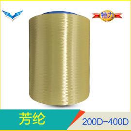 芳纶200D-400D小纤股芳纶长丝细规格品质精良