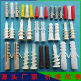 安装鱼形膨胀管 锯齿型塑料锚栓 双翅塑胶墙塞